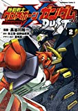 機動戦士クロスボーン・ガンダム DUST(2) (角川コミックス・エース)