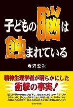 Kodomo no no wa mushibamarete iru (Japanese Edition)