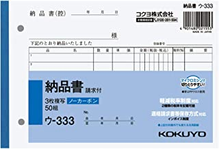 コクヨ 3枚納品書 請求付 複写簿 ノーカーボン B6 ヨコ 7行 50組 ウ-333