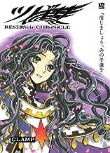 Tsubasa Deluxe Edition (26) (Shonen Magazine Comics) (2009) ISBN: 4063647536 [Japanese Import]