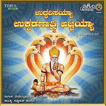 Uddarisayya Ukkadagatri Ajjayya