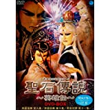 聖石傳説 英雄伝 DVD-BOX