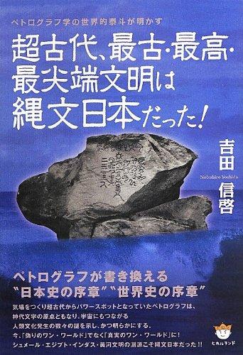 ペトログラフ学の世界的泰斗が明かす 超古代、最古・最高・最尖端文明は縄文日本だった!