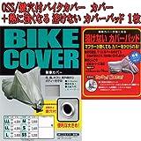 OSS-004-L 大阪繊維資材/鍵穴付バイクカバーLサイズ+熱に強くなる 溶けない カバーパッド 1枚/バイク用品