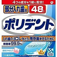 【8個セット】部分入れ歯用 ポリデント 48錠