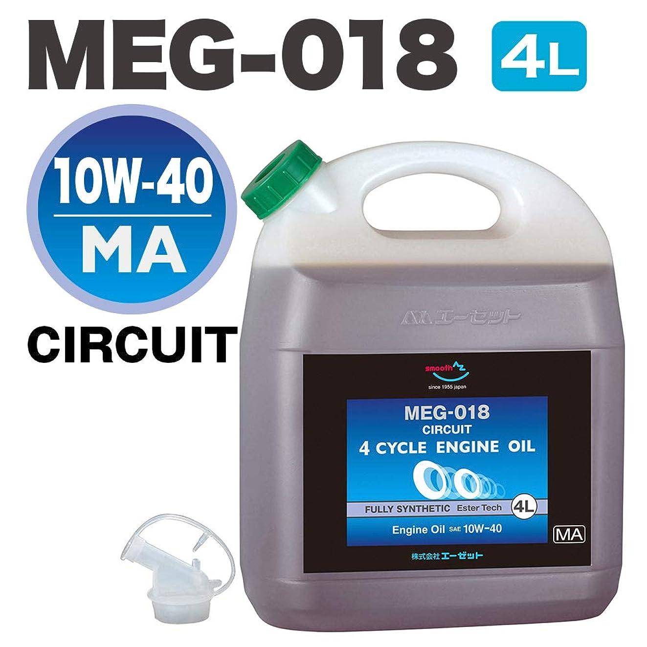 気配りのあるメンダシティ夜AZ(エーゼット) MEG-018 バイク用 4サイクルエンジンオイル【10W-40 MA2】4L CIRCUIT EsterTech 全合成油(EG234)