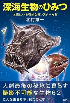 [北村 雄一]の深海生物のひみつ 本当にいる奇妙なモンスターたち