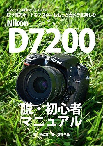 Boro Foto Kaiketu Series 073 Nikon D7200 A Beginner Manual (Japanese Edition)