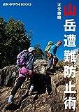 週刊ヤマケイBOOKS 山岳遭難防止術