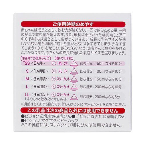 ピジョン『母乳実感乳首(01135)』