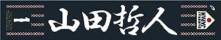 アシックス(asics) 侍ジャパン 選手名入り マフラータオル 3121A241