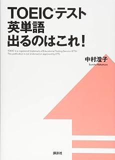 TOEICテスト英単語 出るのはこれ! (講談社パワー・イングリッシュ)