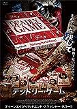 デッドリー・ゲーム[DVD]