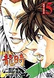 龍時 15 (ジャンプコミックス デラックス)