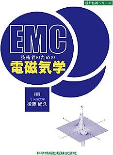 EMC技術者のための電磁気学 (設計技術シリーズ)