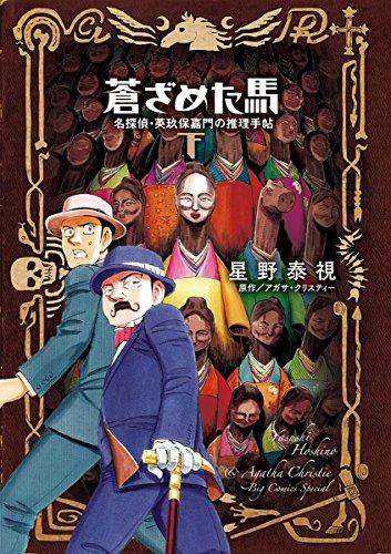 蒼ざめた馬 名探偵・英玖保嘉門の推理手帖 下 (ビッグコミックススペシャル)