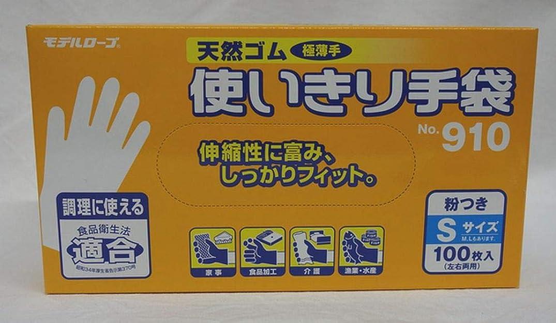 ペン代替案平方エステー ラバー ディスポ 手袋 No.910(100枚入)S