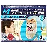 【動物用医薬品】フジタ製薬 マイフリーガードα犬用 M 3本入