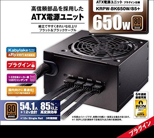 玄人志向『KRPW-BK650W/85+』