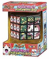 妖怪ウォッチ ルービックキューブ そろえてみヨーカイ3×3