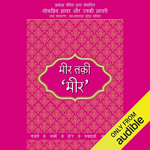 Lokpriya Shayar Aur Unki Shayari - Meer Taqui Meer [Popular Poets and Their Poetry - Meer Taqui Meer]: Lokpriya Shayar Aur Unki Shayari, Book 3 [Popular Poets and Their Poetry, Book 3]