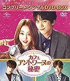 カフェ・アントワーヌの秘密<コンプリート・シンプルDVD-BOX5,000円シリーズ...[DVD]