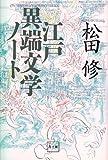 江戸異端文学ノート