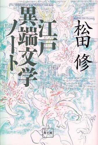 江戸異端文学ノートの詳細を見る