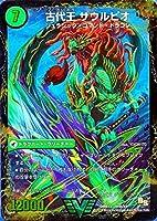 DMR13-V4 始原塊 ジュダイナ/古代王 ザウルピオ (ビクトリー・カード)【デュエマ ドラゴンサーガ 拡張パック第1章 龍解ガイギンガ 収録】DMR13-V004 V4b/V4