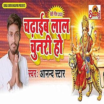 Chadhaeeb Laal Chunari Ho