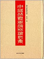 中国竹书画碑林碑刻集