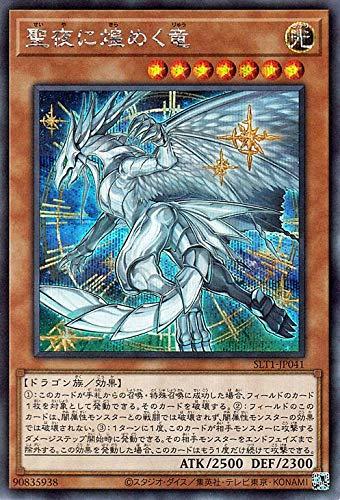 遊戯王カード 聖夜に煌めく竜(シークレットレア) SELECTION 10(SLT1)   セレクション10 効果モンスター 光属性 ドラゴン族 シークレット レア