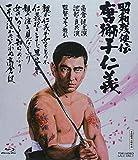 昭和残俠伝 唐獅子仁義 [Blu-ray] image