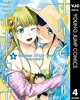 [ふなつかずき]のすんどめ!!ミルキーウェイ セミカラー版 4 (ヤングジャンプコミックスDIGITAL)