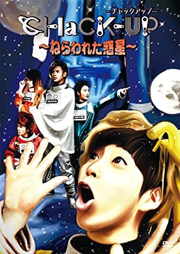 CHaCK-UP ~ねらわれた惑星~ [DVD]