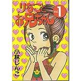 りなことお兄ちゃん 1 (ヤングマガジンコミックス)