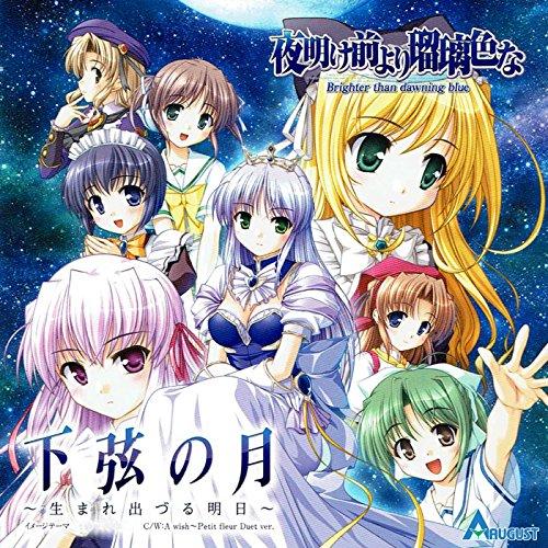 Kagen no Tsuki Umare Iduru Asu : Yoake Mae Yori Ruriiro Na -Brighter than dawning blue-