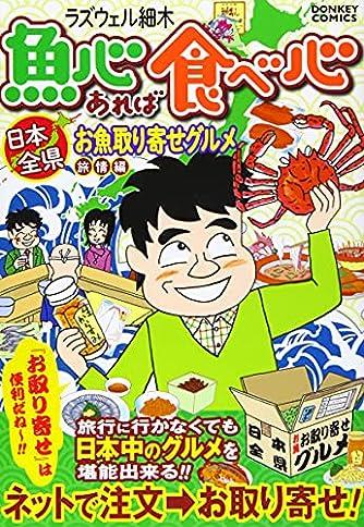 魚心あれば食べ心 旅情編―日本全県お取り寄せグルメ (ドンキーコミックス)