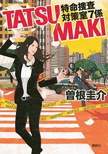 TATSUMAKI 特命捜査対策室7係の詳細を見る