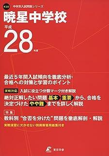 暁星中学校 平成28年度 (中学校別入試問題シリーズ)