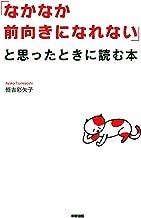 表紙: 「なかなか前向きになれない」と思ったときに読む本 (中経出版) | 恒吉 彩矢子