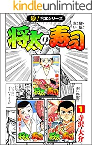 【極!合本シリーズ】 将太の寿司 1巻 表紙画像