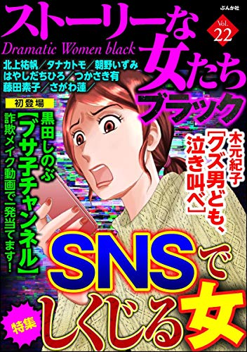 ストーリーな女たち ブラック Vol.22 SNSでしくじる女 [雑誌]