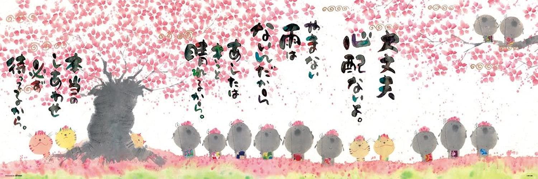 954 piece felice Sakura Jizo 61-340 (japan import)