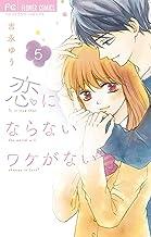 恋にならないワケがない(5) (フラワーコミックス)