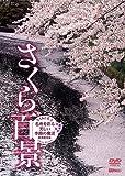 シンフォレストDVD さくら百景 名所を彩る美しい季節の魔法 新撮完全版 SAKURA - Cherry Blossom - BGV