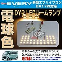【電球色/標準ルーフ専用】 DYP LED ルームランプ セット 新型 エブリイ ワゴン DA17 W 用(H27/2-) 17系 標準ルーフ専用