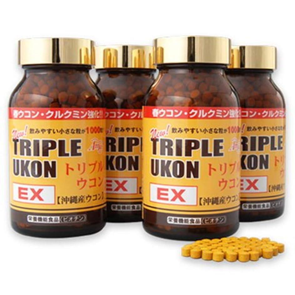 飢えた覆すバットウコン NEW沖縄産トリプルウコンEX <新タイプ> 日本直販 4本セット 約260日分 お買得
