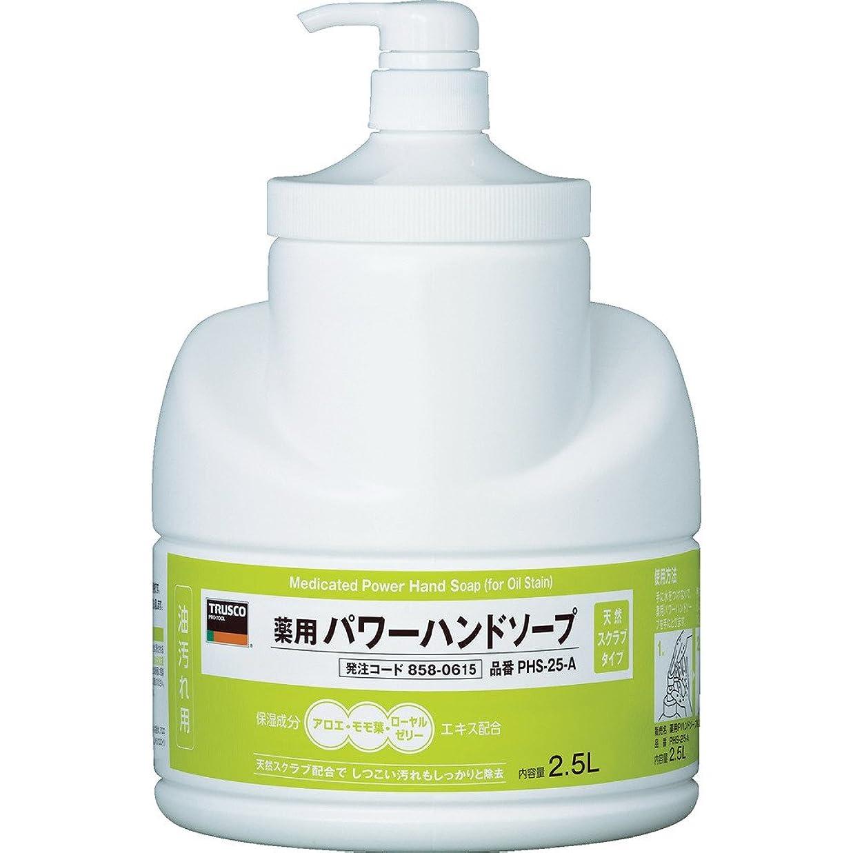 キャンペーンワット古くなったTRUSCO(トラスコ) 薬用パワーハンドソープポンプボトル 2.5L PHS-25-A