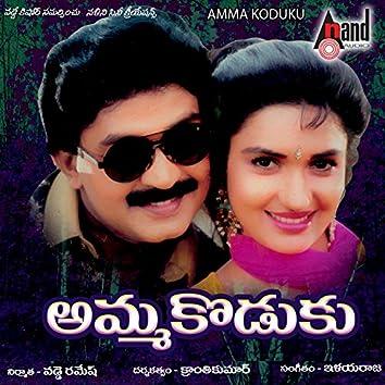 Amma Koduku (Original Motion Picture Soundtrack)